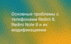 Решение основных проблем с Redmi 8