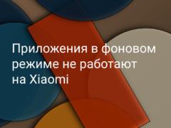 Не работают приложения в фоновом режиме на Xiaomi (Redmi)