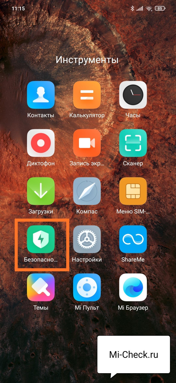 Запуск системного приложения Безопасность в MIUI 12 на Xiaomi