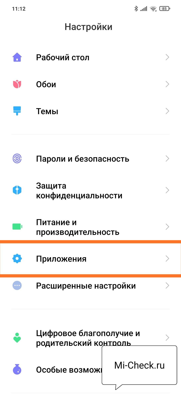 Меню Приложения в MIUI 12 на Xiaomi