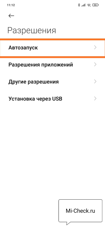 Меню Автозапуск в MIUI 12 на Xiaomi