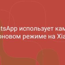 Что делать, если WhatsApp использует камеру в фоновом режиме на Xiaomi (Redmi)