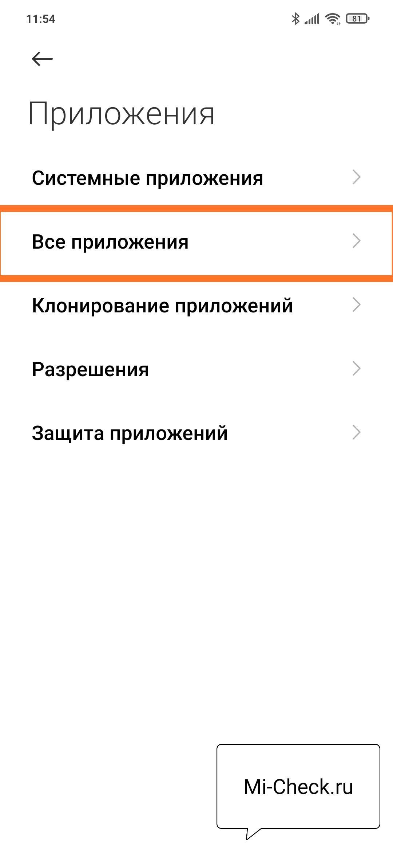 Меню Все Приложения в MIUI 12 на Xiaomi