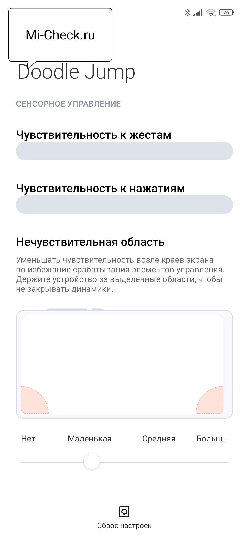 Настройка чувствительности в игровом режиме на Xiaomi