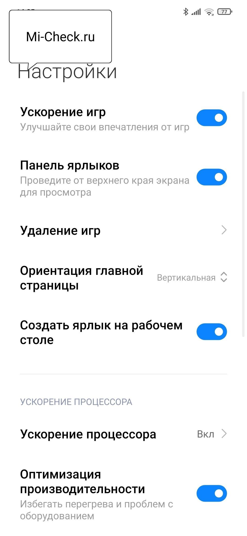 Дополнительные возможности настройки игрового режима на Xiaomi