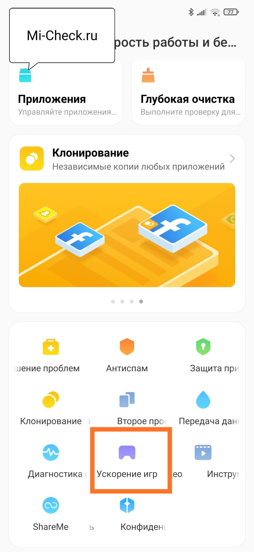 Ускорение игр на Xiaomi в MIUI 12