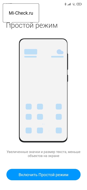 Активация простого режима на Xiaomi