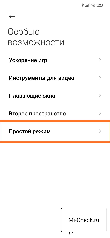 Простой режим в MIUI 12 на Xiaomi