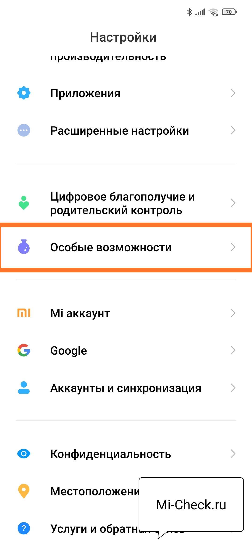 Особые возможности в MIUI 12 на Xiaomi