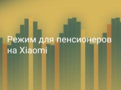 Режим для пенсионеров на Xiaomi (Redmi) в MIUI 12