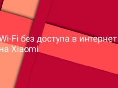 Xiaomi (Redmi) подключенный к Wi-Fi сети без доступа в интернет, как вернуть соединение