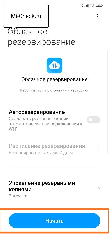 Начать резервное копирование в Mi облако на Xiaomi в MIUI 12