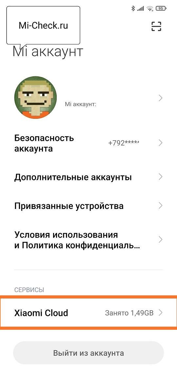 Меню Xiaomi Cloud в MIUI 12