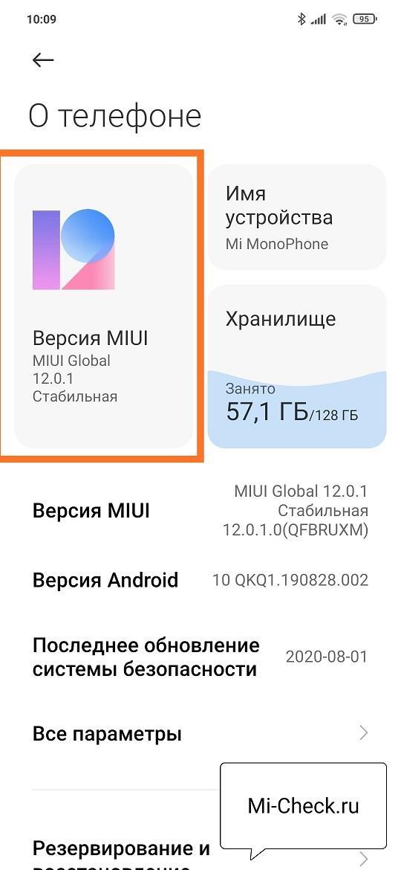 Меню версии MIUI 12 на Xiaomi