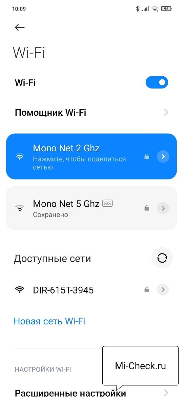 Список Wi-Fi сетей в MIUI 12 на Xiaomi