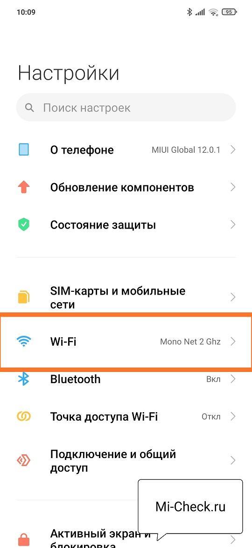 Меню Wi-Fi в MIUI 12 на Xiaomi