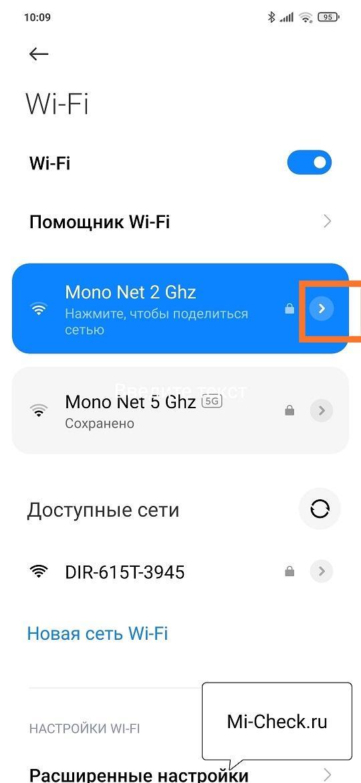 Вход в настройки Wi-Fi сети на Xiaomi в MIUI 12