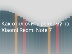 Как отключить рекламу на Xiaomi Redmi Note 7 во всех системных приложениях одновременно
