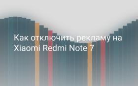 Как отключить рекламу на Xiaomi Redmi Note 7