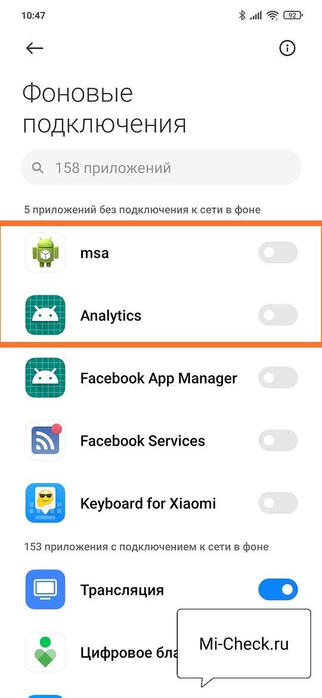 Ограничение в доступе к интернету сервисов MSA и Analytics в MIUI 12 на Xiaomi