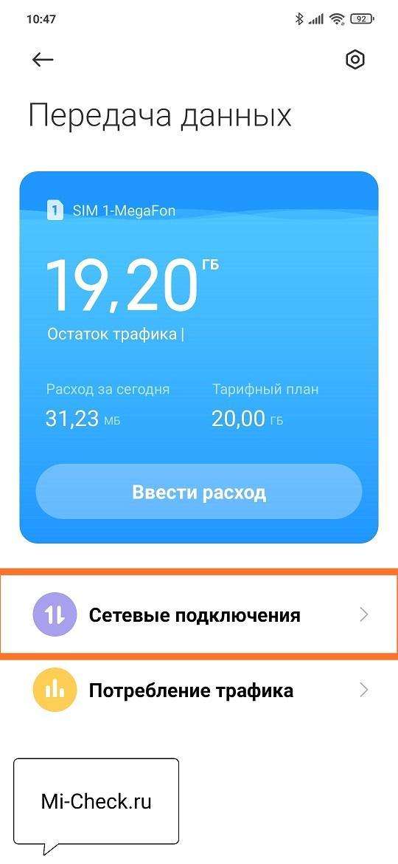 Меню Сетевые Подключения в MIUI 12 на Xiaomi