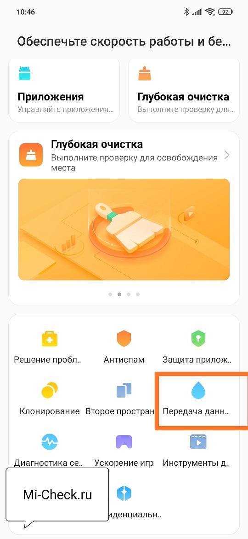 Пункт Передача Данных в приложении Безопасность на Xiaomi в MIUI 12