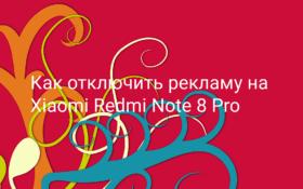 Как отключить рекламу на Xiaomi Redmi Note 8 Pro