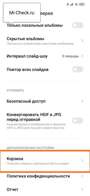 Корзина в приложении Галерея в MIUI 12 на Xiaomi