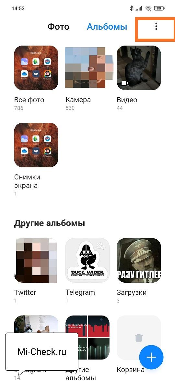 Вход в настройки приложения Галерея в MIUI 12 на Xiaomi