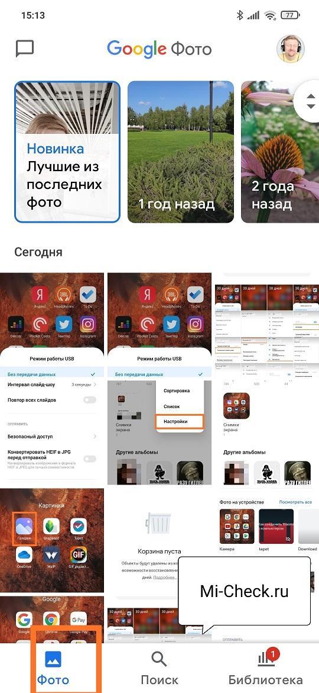 Список фото для восстановления на Xiaomi