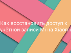 Как восстановить пароль от Mi аккаунта на Xiaomi (Redmi)