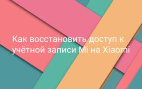 Как восстановить пароль к Mi аккаунту на Xiaomi