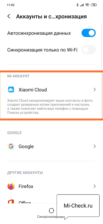 Вход в настройки синхронизации Xiaomi Cloud