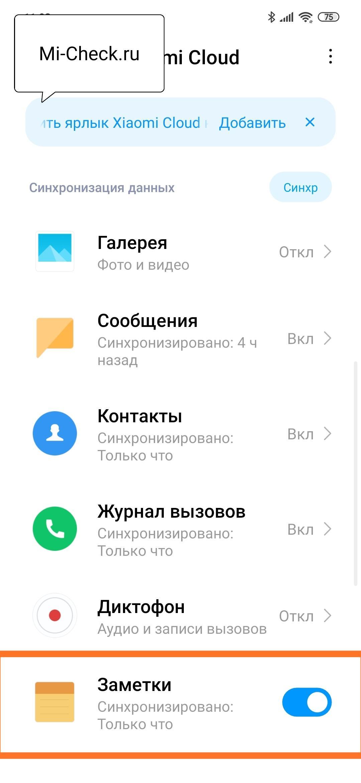 Выбор заметок для синхронизации с облаком Xiaomi