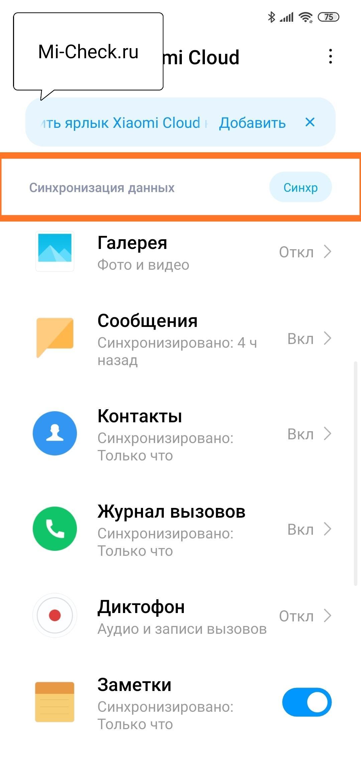 Принудительное включение синхрониазции заметок на Xiaomi