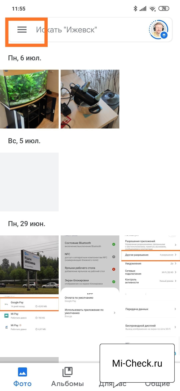 Вход в меню приложения Google фото