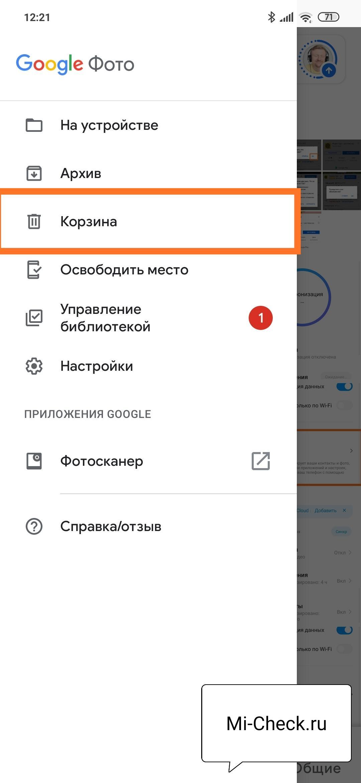 Выбор корзины в приложении Google фото