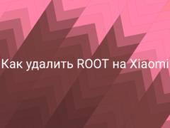 Как удалить ROOT-права на Xiaomi (Redmi) за два клика