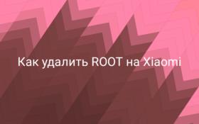 Как удалить ROOT на Xiaomi