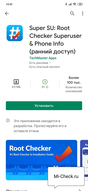 Приложение SuperSu для удаления рут прав на Xiaomi