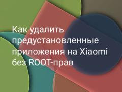 Как удалить предустановленные приложения на Xiaomi (Redmi) без ROOT-прав