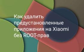 Как удалить предустановленные приложения на Xiaomi без рут-прав