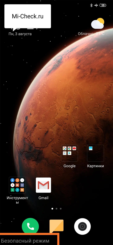 Безопасный режим загрузки на Xiaomi