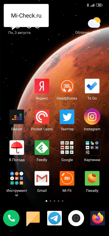 Рабочий стол при обычной загрузке Xiaomi