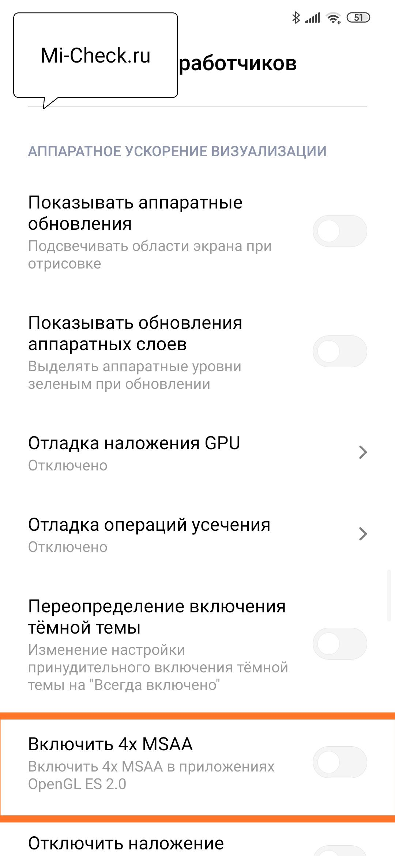 Включение режима 4x MSAA на Xiaomi в режиме для разработчиков
