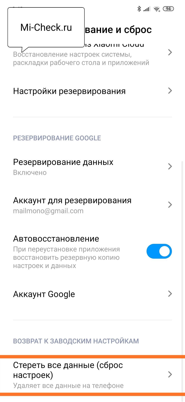Стереть все данные на Xiaomi