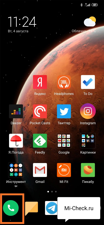 Запуск приложения Телефон на Xiaomi