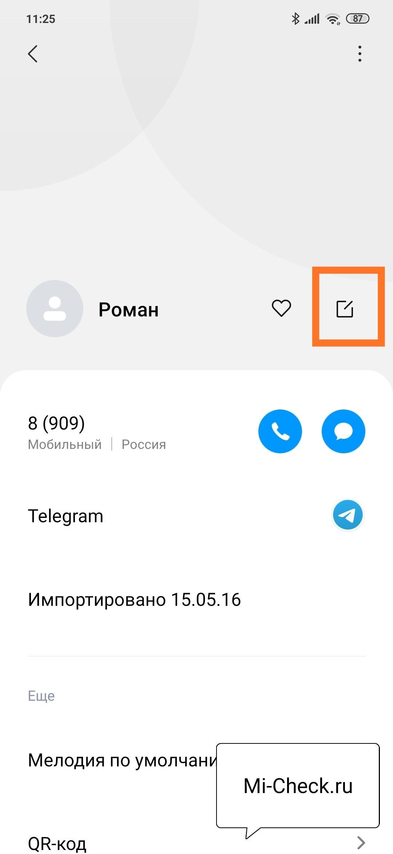 Редактирование контактов на Xiaomi
