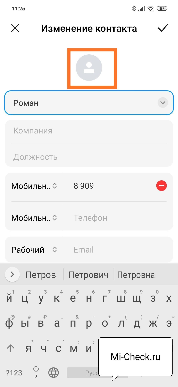 Выбор фотографии для прикрепления её к контакту на Xiaomi