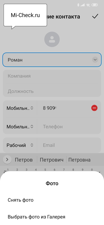 Выбор источника фотографии для контакта на Xiaomi